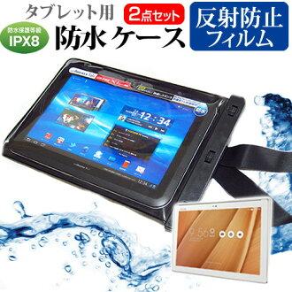 在支持ASUS ZenPad 10 Z300CL-SL16[10.1英寸]機種的防水平板電腦情况和反射防止液晶屏保護膜防水保護等級IPX8根據箱蓋防水