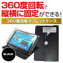 Lenovo Miix 2 8 59428524 [8インチ] 360度回転 スタンド機能 レザーケース 黒 と 液晶保護フィルム 指紋防止 クリア光沢 セット ケース カバー 保護フィルム メール便送料無料 2