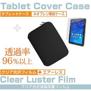 ASUSZenPad7.0Z370C-BK16[7インチ]で使える【指紋防止・クリア光沢仕様の液晶保護フィルムと低反発素材タブレットケースのセット】