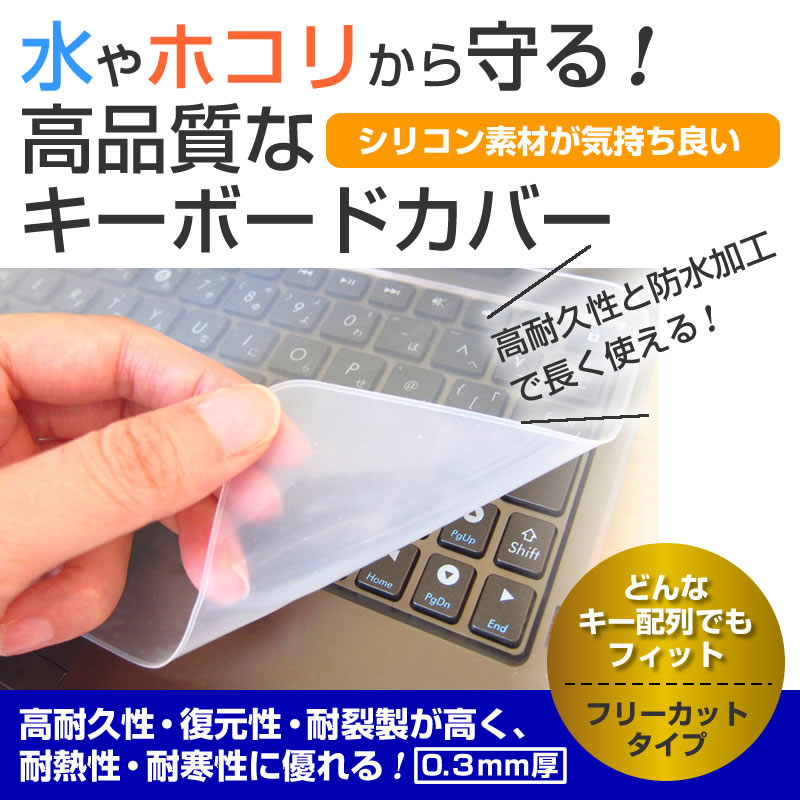 Dell Inspiron 14 5000 シリーズ[14インチ]シリコン製キーボードカバー キーボード保護 メール便なら