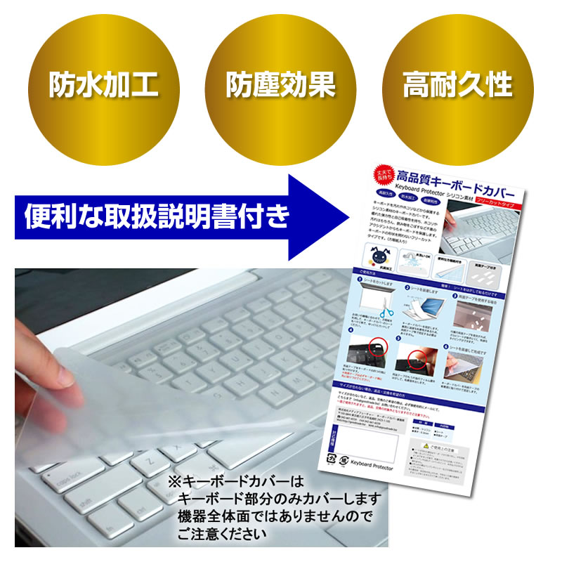 ASUS ZenBook 13 UX331UA[13.3インチ]機種で使える シリコン製キーボードカバー キーボード保護 メール便なら