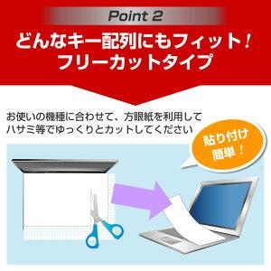 【メール便は送料無料】マウスコンピューター11.6型m-BookCシリーズ[11.6インチ]機種で使えるキーボードカバーキーボード保護