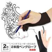 【ペンタブレット 2本指 グローブ】 トレース台 右利き 左効き 両用 手袋 Mサイズ