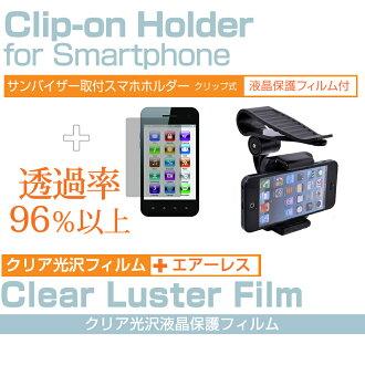 DoCoMo (DoCoMo) 和索尼 (SONY) Xperia Z1 f 等-02F [4.3 英寸遮陽板安裝剪輯持有人為智慧手機類型指紋保護清晰液晶電影集
