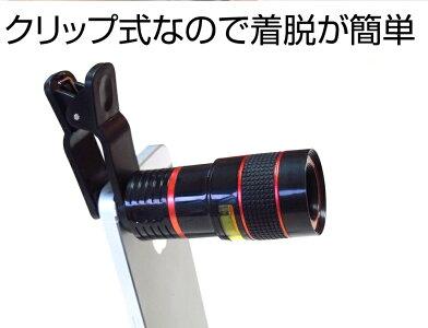【メール便は送料無料】HUAWEInova[5インチ]機種で使えるスマートフォン用クリップ式8倍望遠レンズスマホレンズカメラレンズ望遠レンズ