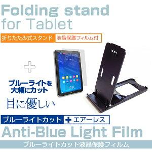 SONYXperiaZ4TabletWi-FiモデルSGP712JP/B[10.1インチ]で使える【折り畳み式タブレットスタンド(黒)とブルーライトカット液晶保護フィルム】