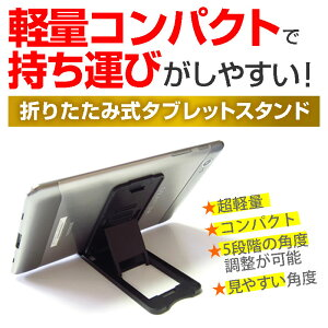 SONYXperiaZ4TabletWi-FiモデルSGP712JP/B[10.1インチ]で使える【折り畳み式タブレットスタンド(黒)と反射防止液晶保護フィルム】