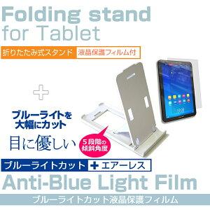 SONYXperiaZ4TabletWi-FiモデルSGP712JP/W[10.1インチ]で使える【折り畳み式タブレットスタンド(白)とブルーライトカット液晶保護フィルム】