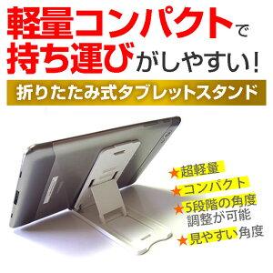 SONYXperiaZ4TabletWi-FiモデルSGP712JP/B[10.1インチ]で使える【折り畳み式タブレットスタンド(白)と指紋防止液晶保護フィルム】