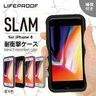 《LIFEPROOF》SLAMforiPhone8/7