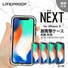 《LIFEPROOF》NEXTforiPhoneX