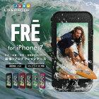 【安心補償サービス】【LifeProof】freforiPhone7Black/Blue/Red/Teal/Grey/Pink/防水・防塵・耐衝撃ライフプルーフiPhone防水ケース