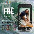 【送料無料】LIFEPROOF fre for iPhone7 Plus ケース 防水 ライフプルーフ 防塵 耐衝撃 ip68《 iphone アイフォン スマホ 防水ケース 完全防水 スマホケース アイフォン7 プラス 衝撃吸収 ipx8 指紋認証 アウトドア 安心補償 》 《 スマホ スマホケース アイフォン7プラス 》