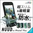 《 LIFEPROOF 》nuud for iPhone 7 Plus 【 安心補償 / スマホ防水ケース / 耐衝撃 】