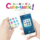 Cube-tastic!・キューブタスティック