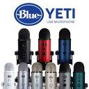 【正規販売代理店】 Blue Microphones Yeti コンデンサーマイク USB 高音質 指向性 配信 PS4《 ブルー・マイクロフォン 》 458039
