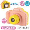 【正規販売代理店】VisionKids HappiCAMU 子供用カメラ 4倍ズーム 1500万画素 1080Pビデオ 2