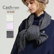 OUTLET『Cashmeeカシミヤ100%ファインストール全3色』ストール/レディース/メンズ/ファッション/カシミヤ/カシミア/カシミヤストールカシミアストールアウトレット大判