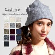 【全5色】『カシミヤ100%ニット帽子5color』最高級のカシミヤで最高級の心地良さを約束しますプレゼントにも最適です!帽子