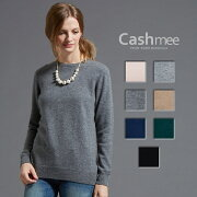 【全7色】『Cashmee<カシミヤ100%クルーネックセーター/cerise7color』≪レビューを書いて送料無料≫ニット/レディース/ファッション/カシミヤ/カシミア/シンプル/ベーシック