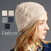 【全5色】2016-2017新作『カシミヤ100%ケーブルニット帽子5color』最高級のカシミヤで最高級の心地良さを約束しますプレゼントにも最適です!カシミヤ/カシミア/帽子/ニット帽/ニット帽子/ニットキャップ/メンズ/レディース