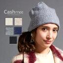 2017新色入荷【全5色】『カシミヤ100% ニット帽子5color』最高級のカシミヤで最高級の心地良さを約束します プレゼントにも最適です!帽子