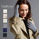 2017新色追加【全6色】『カシミヤ100% ニット手袋6color』最高級のカシミヤで最高級の心地良さを約束します プレゼントにも最適です!カシミヤ/カシミア/手袋/レディース/ニットグローブ