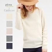 『Cashmee×piceaベイビーカシミヤ100%ユニセックスケーブル編みクルーネックセーター5color』【全5色】ニット/レディース/ファッション/カシミヤ/カシミア/シンプル/ベーシック/セーター