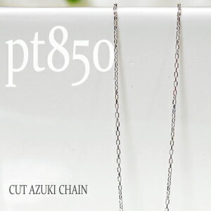 【madeinJAPAN】pt850(プラチナ)カット小豆チェーン0.86mm1.0mm幅(2サイズ)×40cmチェーンネックレス「送料無料」