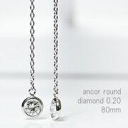 アンカーラウンドセッティング ホワイト イエロー ゴールド ダイヤモンド チェーン