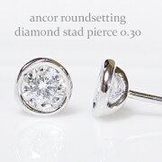 アンカーラウンドセッティング プラチナ ダイヤモンド スタッドピアス