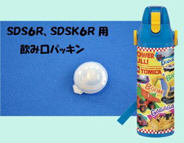 ステンレスボトル用飲み口パッキン SDS6R、SDSK6R用 スケーター ステンレス 水筒 部品 パーツ 大容量 おしゃれ スケーター 子供用