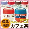 カフェ丼保温保冷ランチジャー【超軽量コンパクトタイプ】ディズニーミッキーマウス