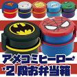 丸型 シンプル お弁当箱 2段 キャラクター マーベル バットマン スーパーマン DCコミック MARVEL スパイダーマン アイアンマン キャプテンアメリカ マイティソー ハルク かわいい プレゼント ギフト 弁当箱 ランチボックス 男の子 男性