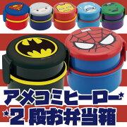 シンプル キャラクター マーベル バットマン スーパーマン コミック スパイダーマン アイアン キャプテン アメリカ マイティソー プレゼント ボックス