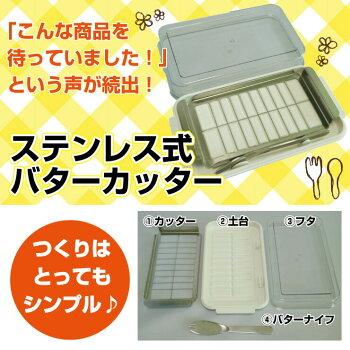 ステンレスカッター式バターケーススケーターバターバターカッター計量キッチン料理バターカッター
