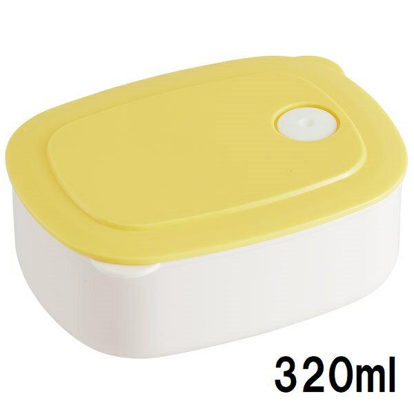 おかず冷凍作りおき容器 320ml  パウダーパステルレモンイエロー //食品食材保存容器ケース小分けおかず作り置き弁当食洗機電