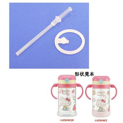 水筒・コップ, 水筒用パーツ・アクセサリー KSHW2KSHW2N