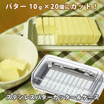 【タイムセール】【送料無料】ステンレスカッター付きバターケース便利な先割れタイプのバターナイフ付き♪//バターカット/簡単/便利/調理/パン/お菓子/料理/製菓/BTG2DX//