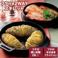 2WAYスキレット(取り出しハンドル付)//レシピ付き フライパン フタ付きスキレット 鋳鉄製 調理 料理 調理器具//