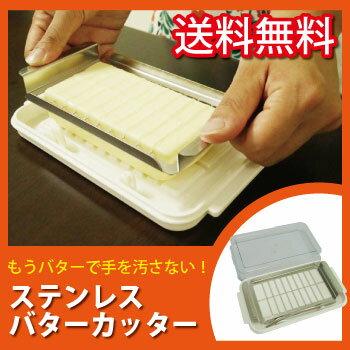 ステンレスカッター式バターケース