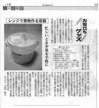 電子レンジお惣菜調理容器