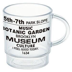 スタッキングコップ[340ml]【ブルックリン】//重なるカップ クリア レトロ デザイン 食事 飲料 マイカップ マイコップ//