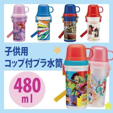 2WAY プラ水筒 キャラクター 480ml カーズ ソフィア ディズニープリンセス プラレール トイストーリー 水筒 プラスチック 直飲み コップつき コップ付き ベルト 肩紐 おしゃれ 子供用 雑貨