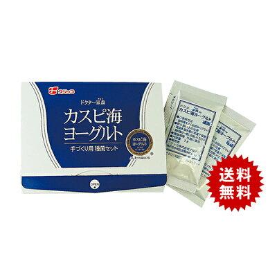 発売から260万セット突破!【送料無料】フジッコ カスピ海ヨーグルト手づくり用種菌セット