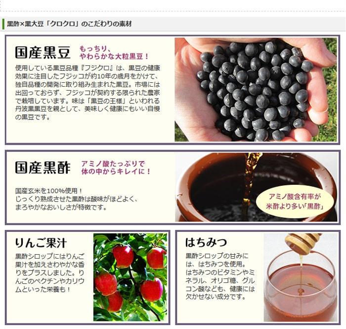 黒豆 黒 酢