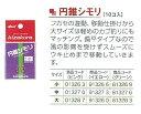 キザクラ 円錐シモリ(10ヶ入) ピンク 大
