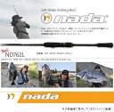 メガバス nada. ROD ND762L