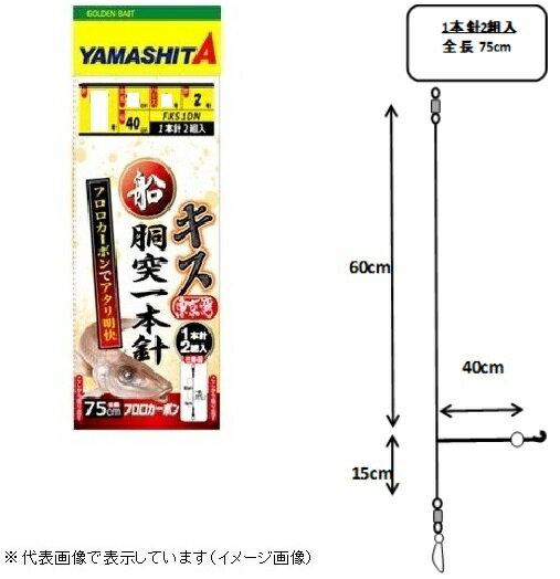 【8月20日エントリーでポイントup】ヤマリア船胴突キス仕掛FKS1DN8−1.2−2