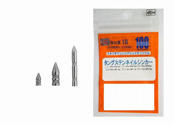 フィッシング, オモリ  S100 F 18oz 3.5g
